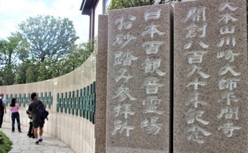 日本百観音霊場とは?