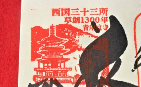 西国三十三所の御朱印に押される記念印