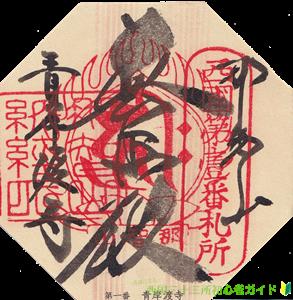 青岸渡寺の曼荼羅御朱印(西国三十三所1番)