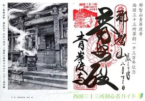 青岸渡寺1300年記念限定の御朱印
