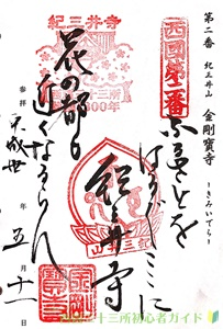 紀三井寺のご詠歌の御朱印(西国三十三所2番)