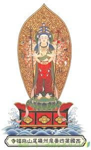 施福寺の御影(西国三十三所4番)