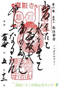 壺阪寺のご詠歌御朱印(西国三十三所6番)