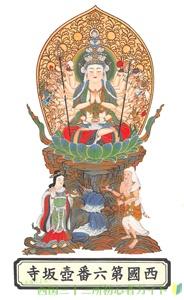 壺阪寺のご本尊