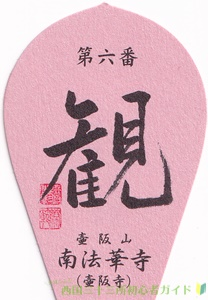 壺阪寺の散華(西国三十三所)
