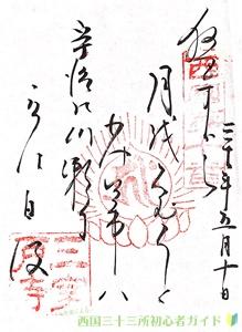 三室戸寺のご詠歌御朱印(西国三十三所10番)