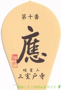 三室戸寺の散華(西国三十三所10番)