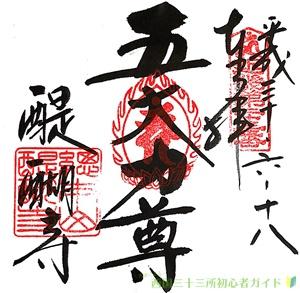 醍醐寺「五大力」御朱印(西国三十六不動尊)