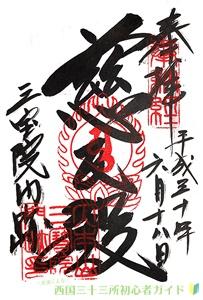 醍醐寺 三宝院の御朱印(弥勒菩薩)