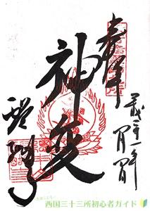 醍醐寺「役行者霊蹟札所 (役行者)の御朱印