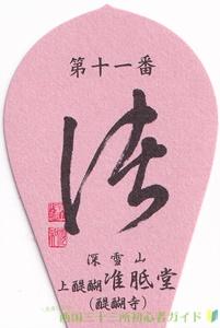 上醍醐准胝堂(醍醐寺の散華)