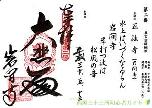 岩間寺・正法寺の御朱印(びわ湖108)
