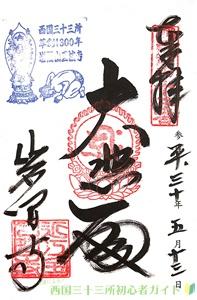 岩間寺・正法寺(西国三十三所12番)