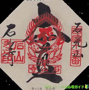 石山寺(滋賀県)の曼荼羅御朱印