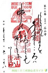 石山寺(滋賀県)のご詠歌御朱印