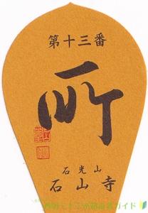 石山寺(滋賀県)の散華