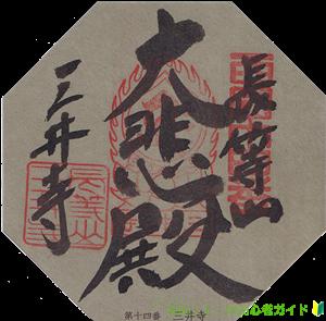 三井寺の曼荼羅御朱印(西国三十三所14番)