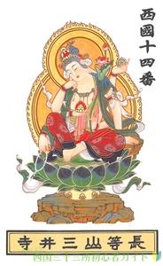三井寺の如意輪観音(西国三十三所14番)