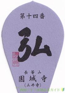 三井寺の散華(西国三十三所14番)