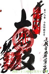 今熊野観音寺の御朱印(洛陽三十三所観音霊場)