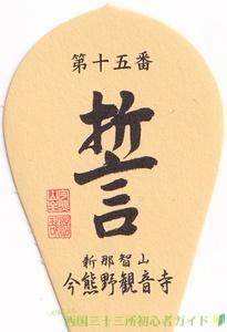 今熊野観音寺(京都府)の散華