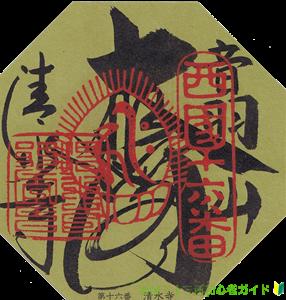 清水寺の曼荼羅御朱印(西国三十三所16番)