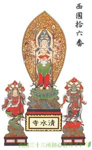 清水寺(西国三十三所16番)のご本尊