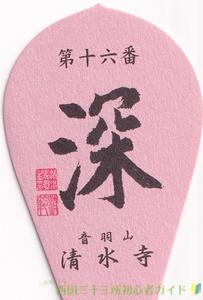 清水寺(西国三十三所16番)の散華