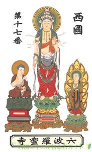 六波羅蜜寺(西国三十三所17番)の御影