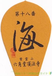 六角堂頂法寺の散華(西国三十三所18番)