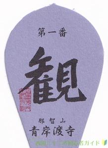 青岸渡寺の散華(西国三十三所1番札所)