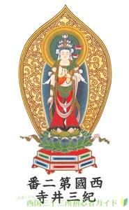 紀三井寺のご本尊(西国三十三所2番)