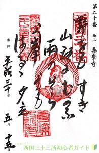 善峯寺のご詠歌御朱印(西国三十三所20番)
