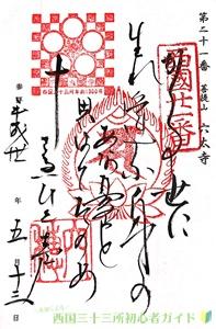 穴太寺のご詠歌御朱印(西国三十三所21番)