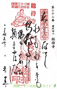 総持寺のご詠歌御朱印(西国三十三所22番)