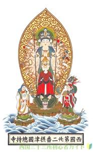 総持寺の御影(西国三十三所22番)