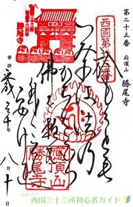 勝尾寺のご詠歌御朱印(西国三十三所23番)