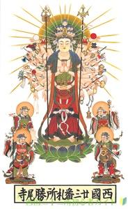 勝尾寺(23番)の御影