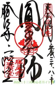勝尾寺の御朱印(法然上人二十五霊場)