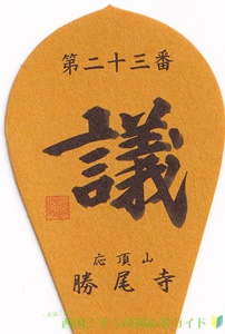 勝尾寺(23番)の散華