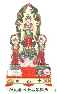 中山寺のご本尊(西国三十三所24番)