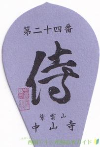 中山寺の散華(西国三十三所24番)