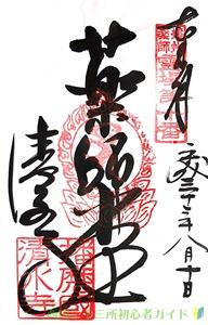 播州清水寺「薬師如来」の御朱印