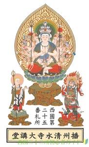 播州清水寺のご本尊(西国三十三所25番)