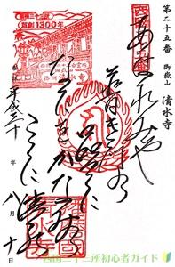 播州清水寺のご詠歌御朱印(西国三十三所25番)