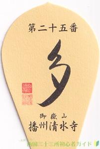 播州清水寺の散華(西国三十三所25番)