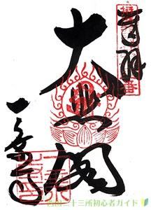 一乗寺の御朱印(播磨西国三十三箇所)