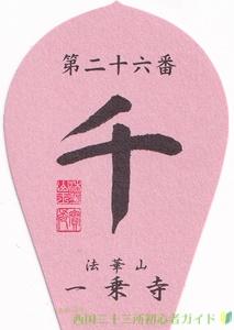一乗寺の散華(西国三十三所26番)