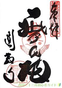 書写山円教寺(播磨西国)の御朱印