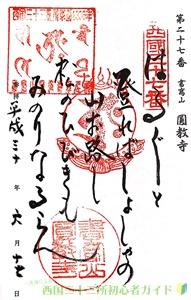 書写山円教寺のご詠歌御朱印(西国三十三所27番)